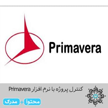 کنترل پروژه با نرم افزار Primavera