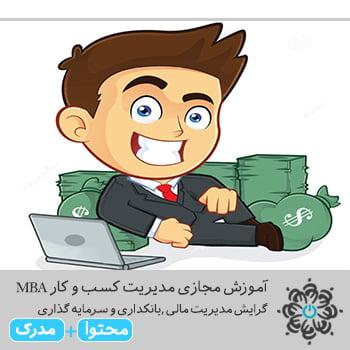 مدیریت کسب و کار MBA گرایش مدیریت مالی ,بانکداری و سرمایه گذاری