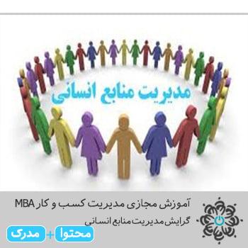 مدیریت کسب و کار MBA گرایش مدیریت منابع انسانی