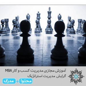 مدیریت کسب و کار MBA گرایش مدیریت اﺳﺘﺮاﺗﮋﯾﮏ