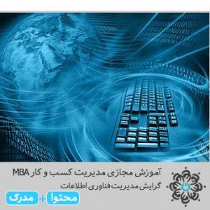 مدیریت کسب و کار MBA گرایش مدیریت فناوری اطلاعات