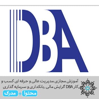 مدیریت عالی و حرفه ای کسب و کار DBA گرایش مالی ,بانکداری و سرمایه گذاری
