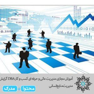مدیریت عالی و حرفه ای کسب و کار DBA گرایش مدیریت منابع انسانی
