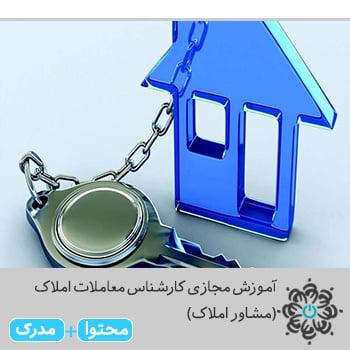 کارشناس معاملات املاک (مشاور املاک)