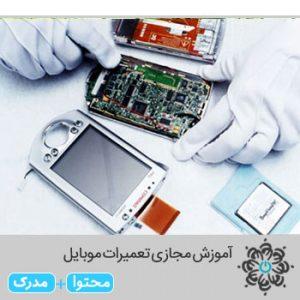 آموزش مجازی تعمیرات موبایل