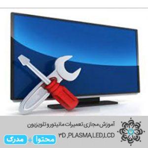 آموزش مجازی تعمیرات مانیتور و تلویزیون LED,LCD,3D ,PLASMA