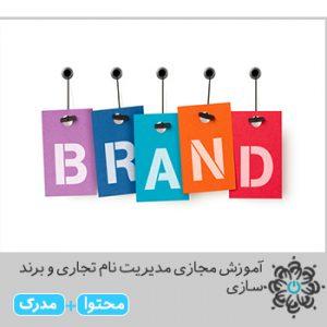 مدیریت نام تجاری و برند سازی