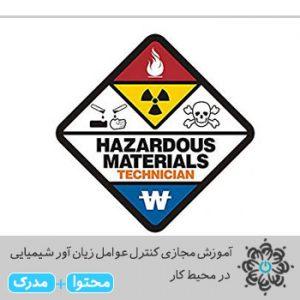کنترل عوامل زیان آور شیمیایی در محیط کار