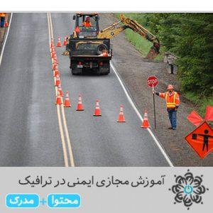 ایمنی در ترافیک