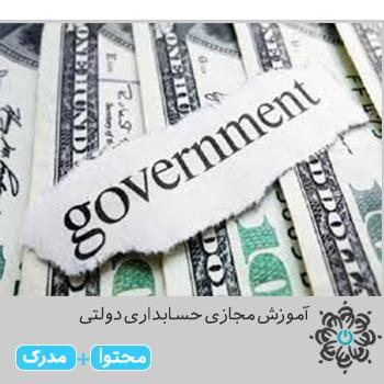 حسابداری دولتی