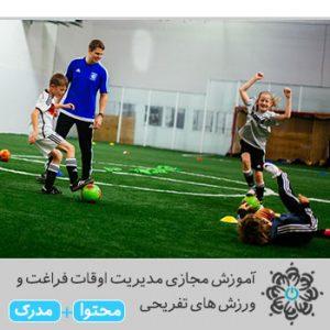 مدیریت اوقات فراغت و ورزش های تفریحی