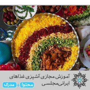 آشپزی غذاهای ایرانی مجلسی