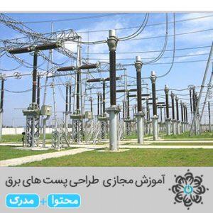 طراحی پست های برق