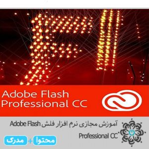نرم افزار فلش Adobe Flash Professional CC