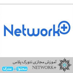 نتورک پلاس +NETWORK