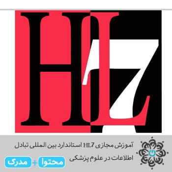 HL7 استاندارد بین المللی تبادل اطلاعات در علوم پزشکی