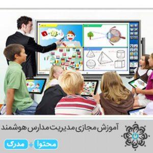 آموزش مجازی مدیریت مدارس هوشمند