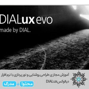 آموزش مجازی طراحی روشنایی و نور پردازی با نرم افزار دیالوکس DIALux