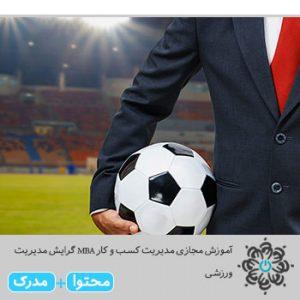 مدیریت کسب و کار MBA گرایش مدیریت ورزشی