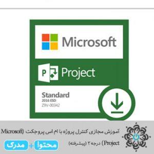 کنترل پروژه با اماس پروجکت (Microsoft Project) درجه ۲ (پیشرفته)