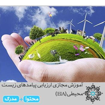 ارزیابی پیامد های زیست محیطی