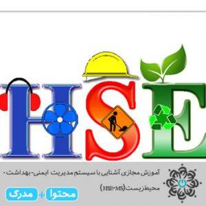 آشنایی با سیستم مدیریت ایمنی-بهداشت-محیط زیست(HSE-MS)