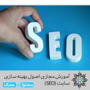 اصول بهینه سازی سایت (SEO)
