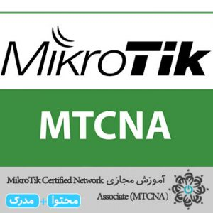 (MikroTik Certified Network Associate (MTCNA