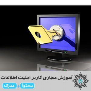 کاربر امنیت اطلاعات