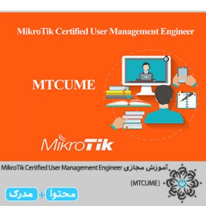 (MikroTik Certified User Management Engineer (MTCUME