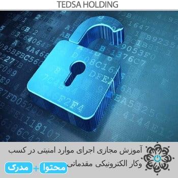 اجرای موارد امنیتی در کسب وکار الکترونیکی مقدماتی