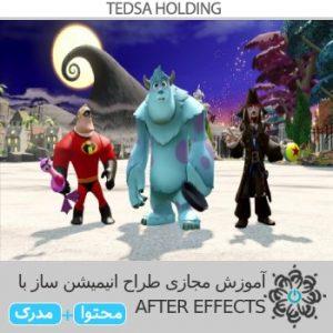 طراح انیمیشن ساز با AFTER EFFECTS