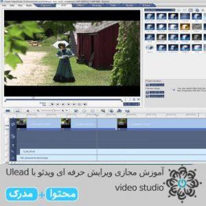 ویرایش حرفه ای ویدئو باUlead video studio