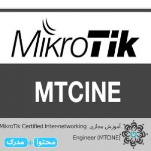 MikroTik Certified Inter-networking Engineer (MTCINE)