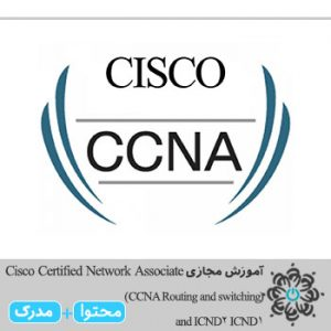 Cisco Certified Network Associate (CCNA Routing and switching) ICND1 and ICND2