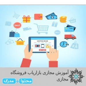 بازاریاب فروشگاه مجازی