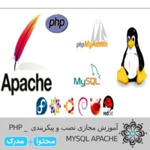 نصب و پیکربندی PHP-MYSQL-APACHE