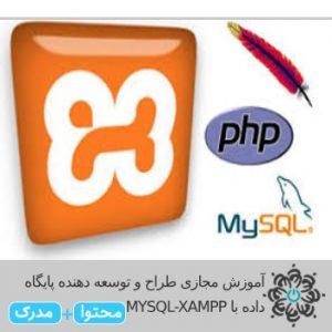 طراح و توسعه دهنده پایگاه داده با MYSQL-XAMPP
