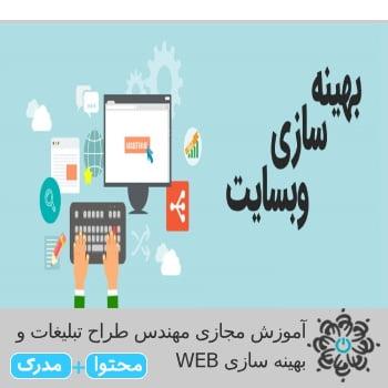 مهندس طراح تبلیغات و بهینه سازی WEB