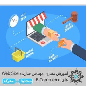 مهندس سازنده Web Site های E-Commerce