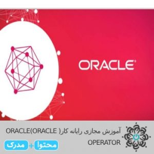 رایانه کار(ORACLE(ORACLE OPERATOR
