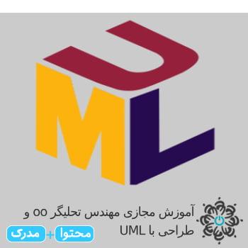 مهندس تحلیگر oo و طراحی با UML