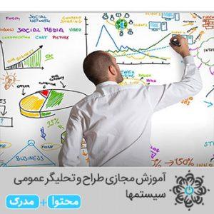 طراح و تحلیگر عمومی سیستمها