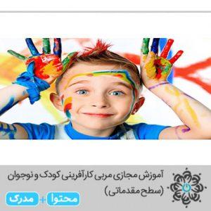 مربی کارآفرینی کودک و نوجوان (سطح مقدماتی )