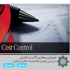کاست کنترل ( بررسی قیمت تمام شده ) (کار و دانش