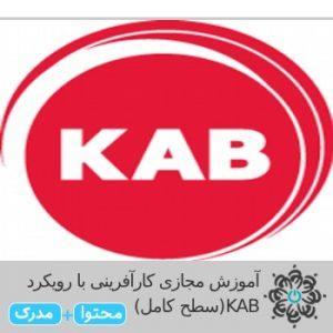 کارآفرینی با رویکرد KAB(سطح کامل)