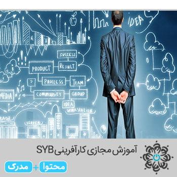 کارآفرینی SYB
