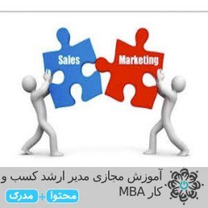 مدیر ارشد کسب و کار MBA