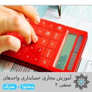 حسابداری واحدهای صنفی ۲
