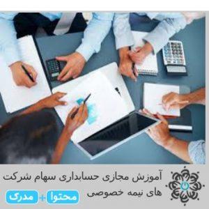 حسابداری سهام شرکت های نیمه خصوصی